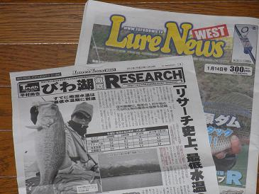 lure news.JPG